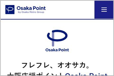 大阪メトロで貯まる「Osaka Point」賢い活用法