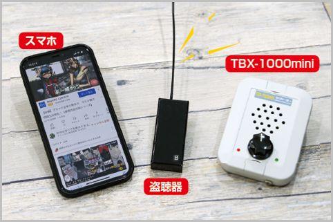 盗聴防止ノイズを発生させる小型妨害機をテスト