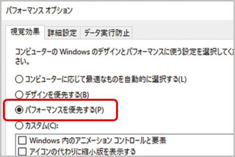 Windows10「パフォーマンス優先設定」する方法