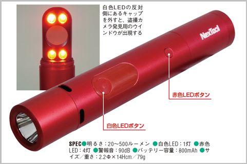 Xiaomi製の女性向け護身ライトで盗撮カメラ発見