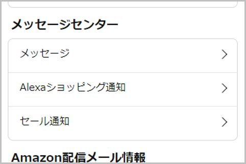 Amazonのフィッシングメールを簡単に見破る方法