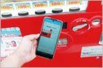 自販機アプリ「Coke On」スタンプを貯める裏技