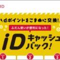 dカード「iDキャッシュバック」還元率がアップ