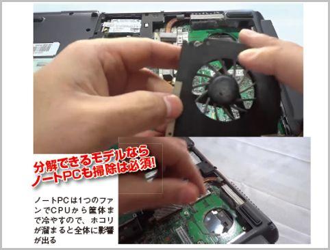 パソコン内部のホコリ掃除に使えるYouTube動画