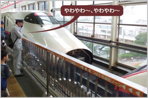 新幹線の連結作業「やわやわ~」はどんな意味?