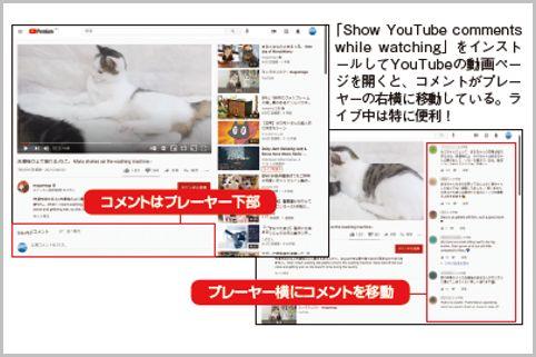 YouTubeを動画再生しながらコメントを読む方法