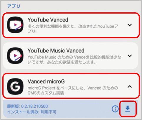 海外で人気「YouTube Vanced」ダウンロード方法