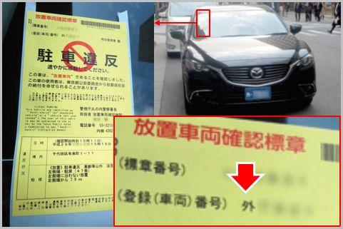 外交官が乗る「青ナンバー」は駐車違反し放題?