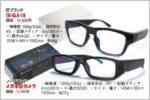 メガネ型カメラをAmazonで購入してわかったこと