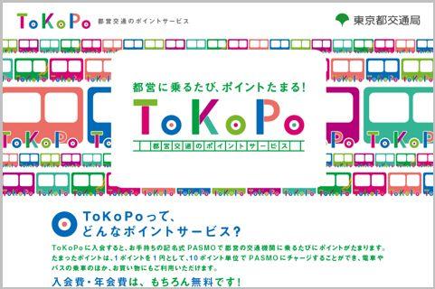 都バスの新ポイント「ToKoPo」で還元率が改悪!