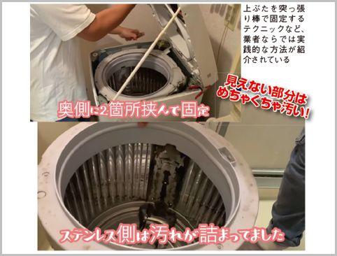 プロが実践する洗濯機の分解清掃のYouTube動画